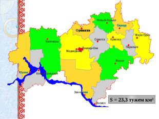 S = 23,3 тужем км²