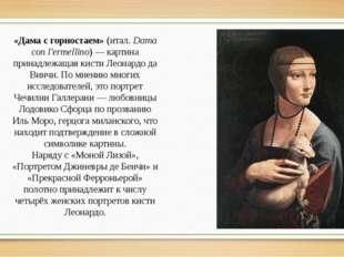 «Дама с горностаем» (итал.Dama con l'ermellino)— картина принадлежащая кист