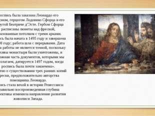 Роспись была заказана Леонардо его патроном, герцогом Лодовико Сфорца и его с