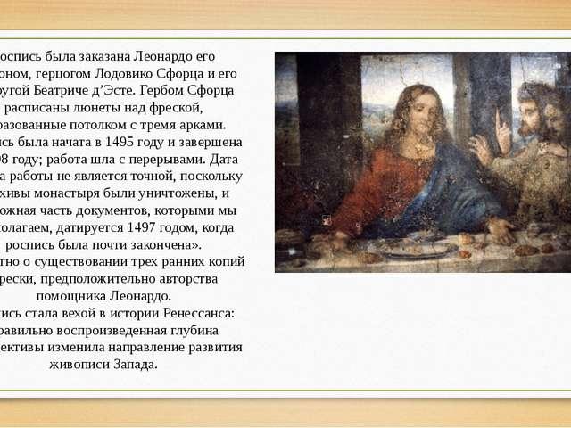 Роспись была заказана Леонардо его патроном, герцогом Лодовико Сфорца и его с...