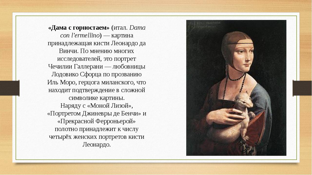 «Дама с горностаем» (итал.Dama con l'ermellino)— картина принадлежащая кист...