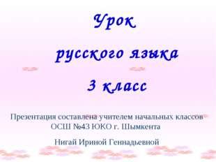 Урок русского языка 3 класс Презентация составлена учителем начальных классов