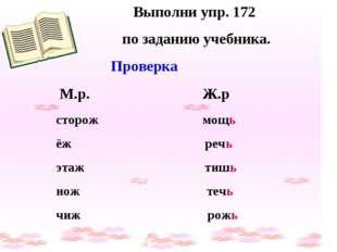 Выполни упр. 172 по заданию учебника. Проверка М.р. Ж.р сторож мощь ёж речь э