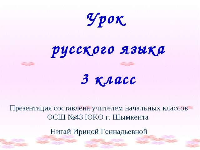 Урок русского языка 3 класс Презентация составлена учителем начальных классов...