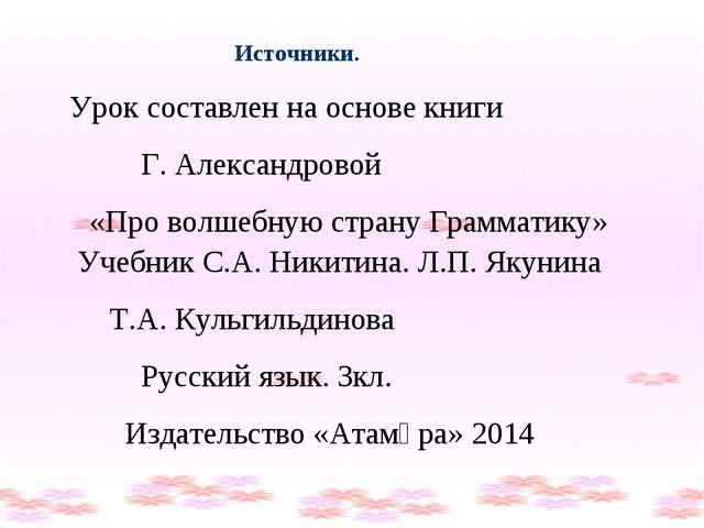 Источники. Урок составлен на основе книги Г. Александровой «Про волшебную ст...