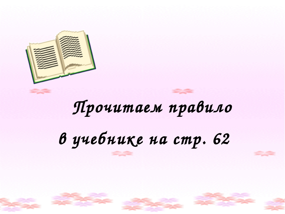 Прочитаем правило в учебнике на стр. 62