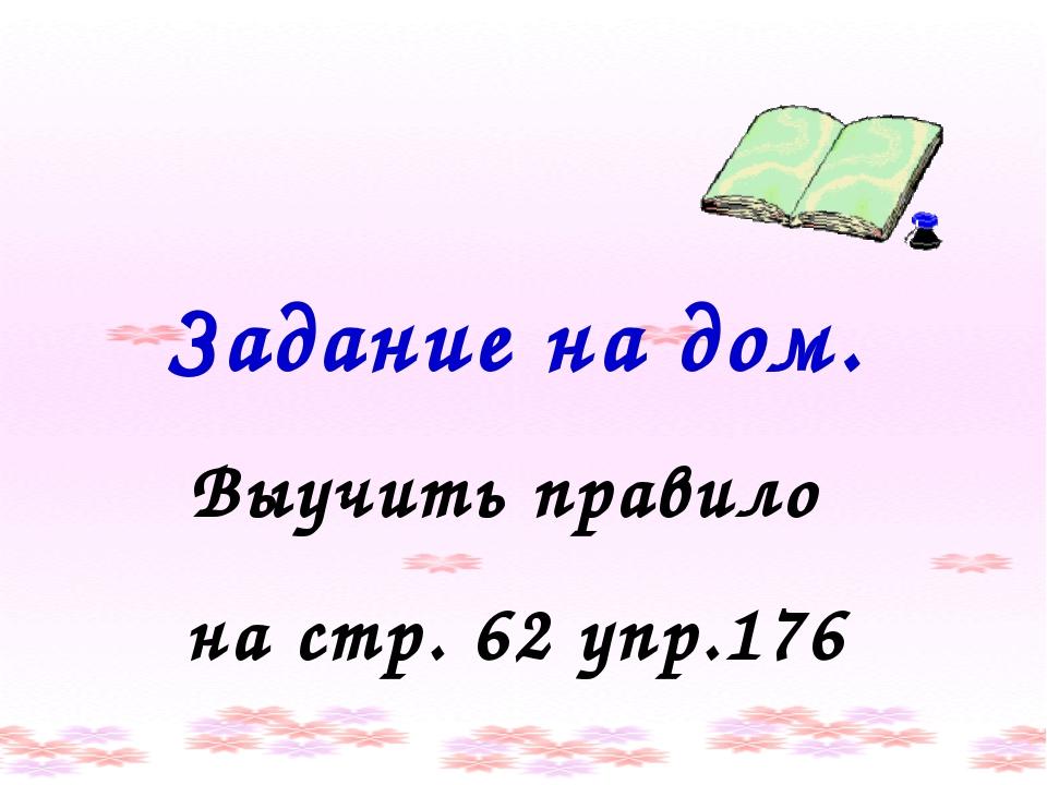 Задание на дом. Выучить правило на стр. 62 упр.176