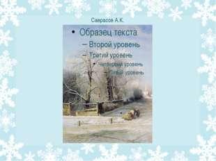 Саврасов А.К.