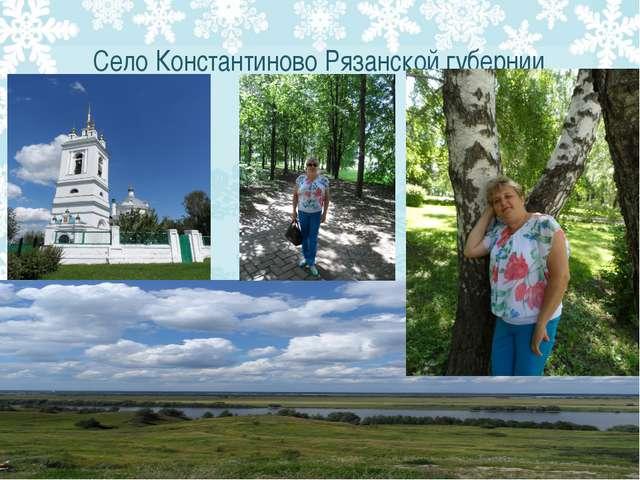 Село Константиново Рязанской губернии