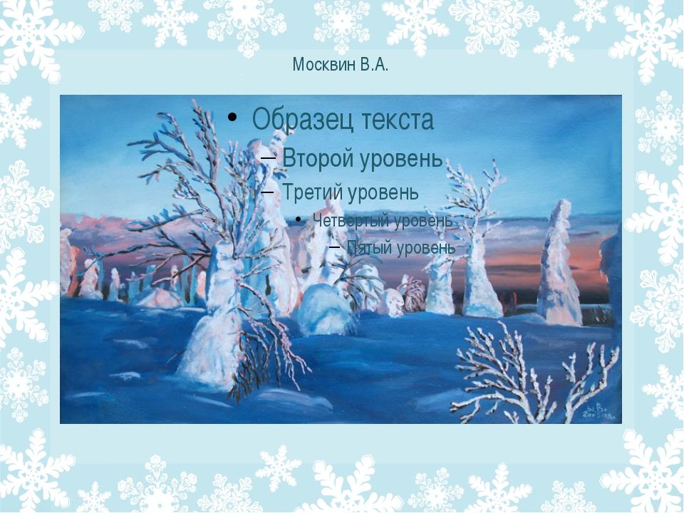 Москвин В.А.
