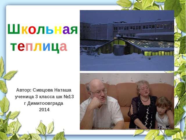 Автор: Сивцова Наташа ученица 3 класса шк №13 г Димитоовграда 2014 Школьная т...