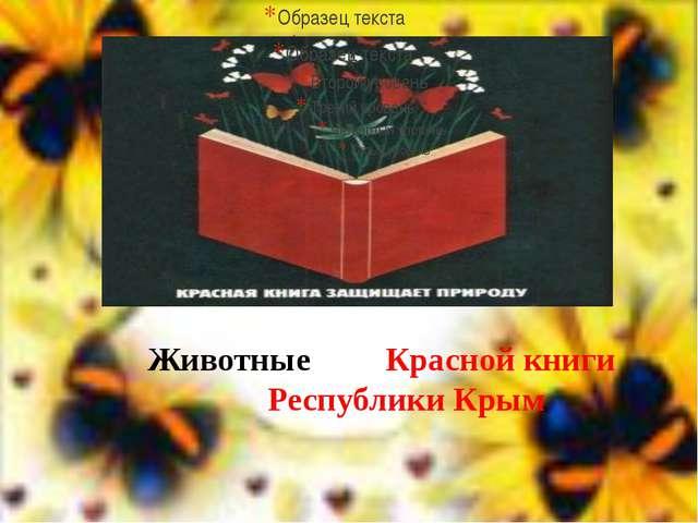 Животные Красной книги Республики Крым