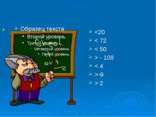 - 108 < 4 >-9 > 2 Ответы