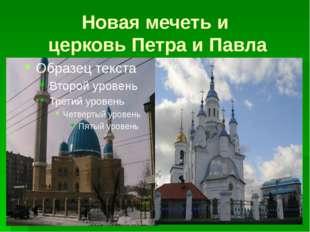 Новая мечеть и церковь Петра и Павла