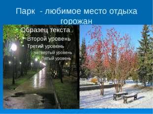 Парк - любимое место отдыха горожан