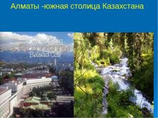 Алматы -южная столица Казахстана
