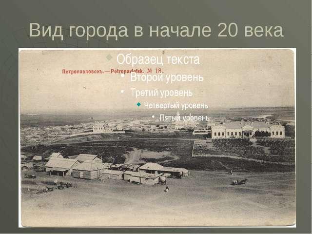 Вид города в начале 20 века