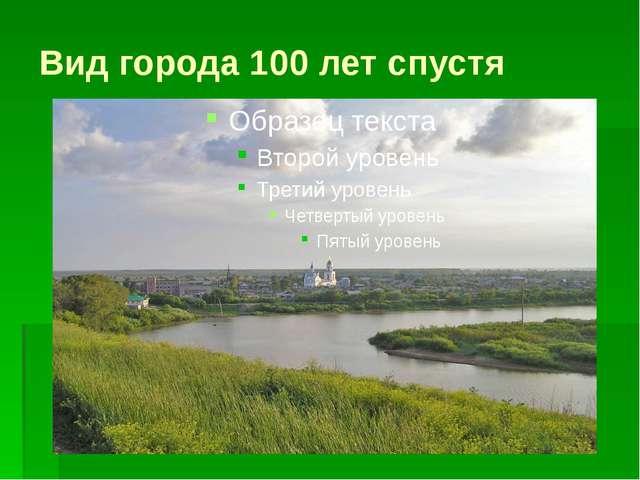Вид города 100 лет спустя
