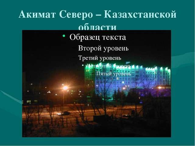 Акимат Северо – Казахстанской области