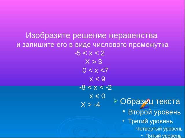 Изобразите решение неравенства и запишите его в виде числового промежутка -5...