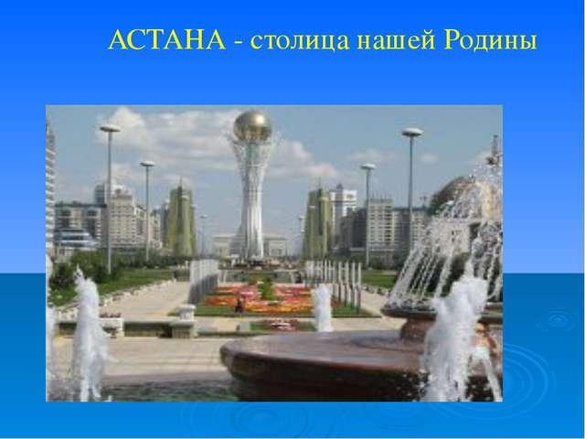 АСТАНА - столица нашей Родины