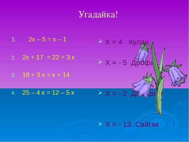 2х – 5 = х – 1 2х + 17 = 22 + 3 х 18 + 3 х = х + 14 25 – 4 х = 12 – 5 х Х =...