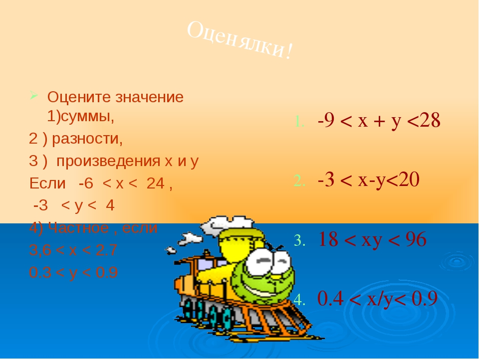 Оцените значение 1)суммы, 2 ) разности, 3 ) произведения х и у Если -6 < x <...