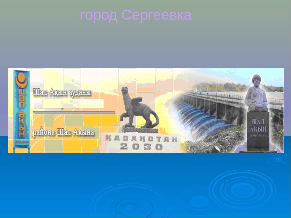город Сергеевка