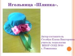 Игольница «Шляпка». Автор-составитель Столбун Елена Викторовна учитель технол