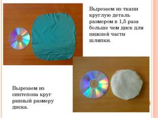 Вырезаем из ткани круглую деталь размером в 1,5 раза больше чем диск для нижн