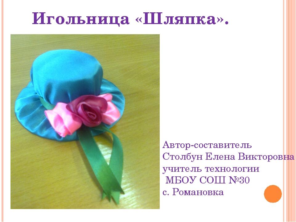 Игольница «Шляпка». Автор-составитель Столбун Елена Викторовна учитель технол...