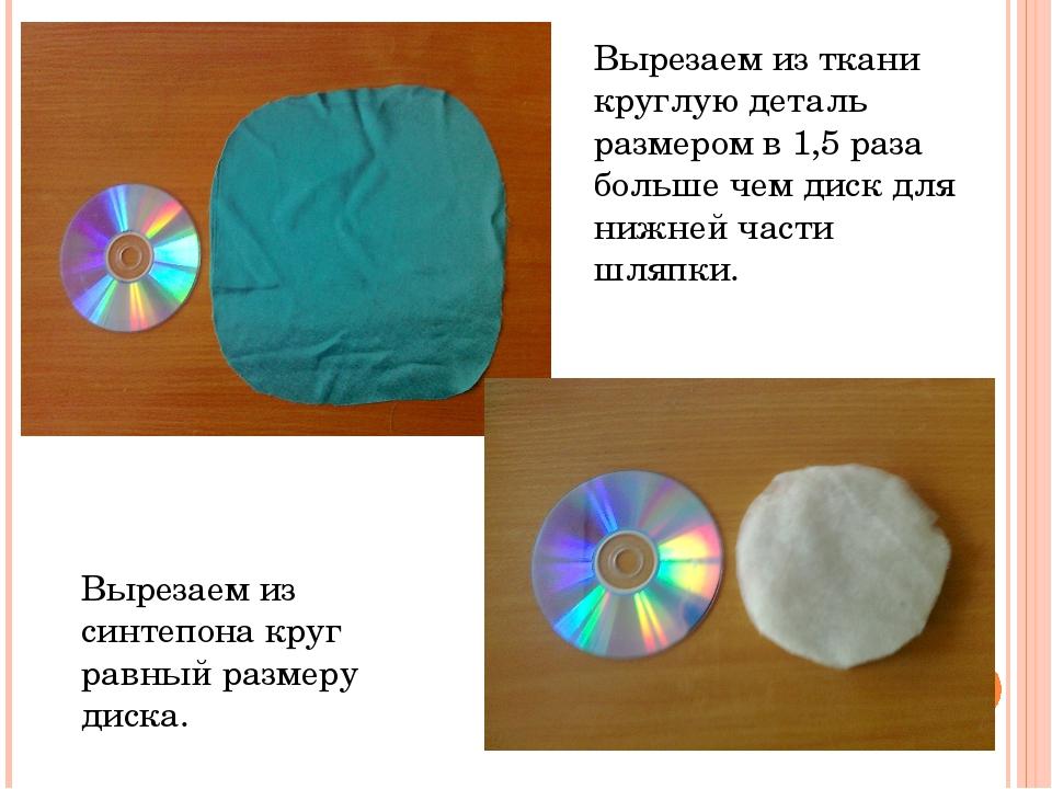 Вырезаем из ткани круглую деталь размером в 1,5 раза больше чем диск для нижн...
