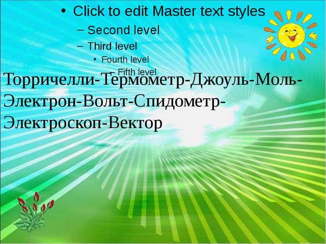 Торричелли-Термометр-Джоуль-Моль-Электрон-Вольт-Спидометр-Электроскоп-Вектор