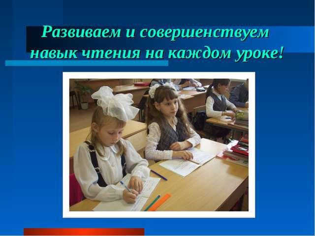 Развиваем и совершенствуем навык чтения на каждом уроке!