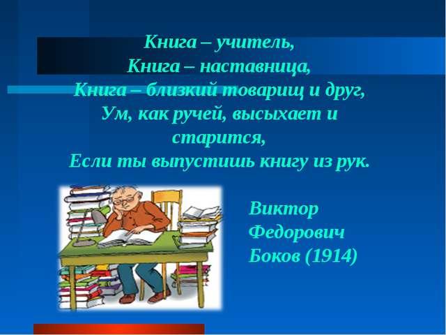 Книга – учитель, Книга – наставница, Книга – близкий товарищ и друг, Ум, как...