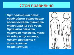 Стой правильно При положении стоя, необходимо равномерно распределять тяжесть