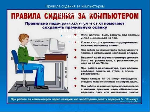Правила сидения за компьютером