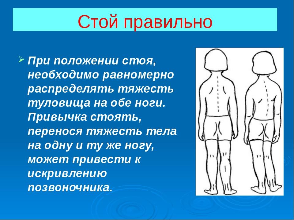 Стой правильно При положении стоя, необходимо равномерно распределять тяжесть...