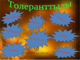 Қарапайымдылық Жауапкершілік Адалдық Төзімділік Ұқыптылық Шыдамдылық Сабырлыл
