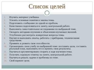 Список целей Изучить материал учебника. Усвоить основные понятия и законы тем