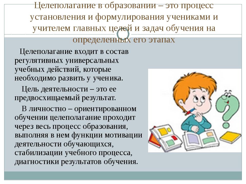 Целеполагание в образовании – это процесс установления и формулирования учени...