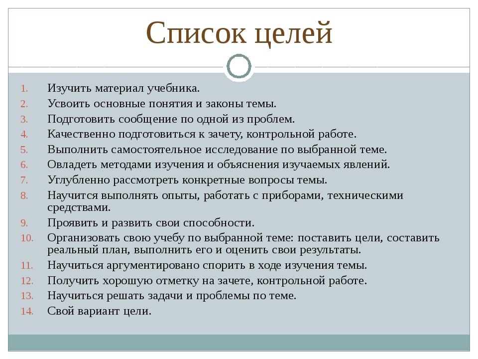 Список целей Изучить материал учебника. Усвоить основные понятия и законы тем...