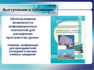 Выступления и публикации: «Использование возможности информационных технологи