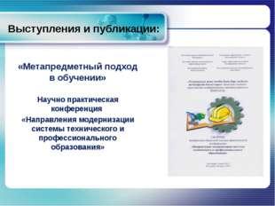 Выступления и публикации: «Метапредметный подход в обучении» Научно практичес