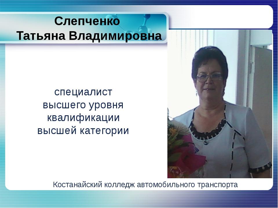 Слепченко Татьяна Владимировна специалист высшего уровня квалификации высшей...