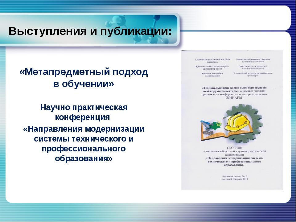 Выступления и публикации: «Метапредметный подход в обучении» Научно практичес...