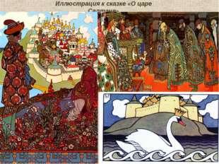 Иллюстрация к сказке «О царе Салтане»