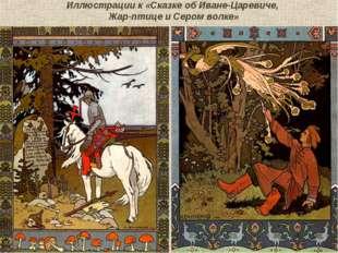 Иллюстрации к «Сказке об Иване-Царевиче, Жар-птице и Сером волке»