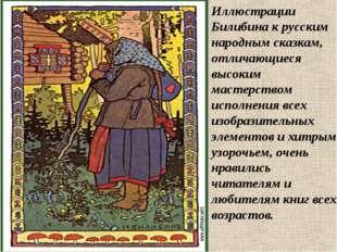 Иллюстрации Билибина к русским народным сказкам, отличающиеся высоким мастерс