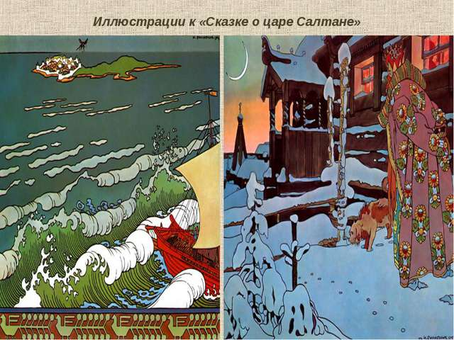Иллюстрации к «Сказке о царе Салтане»